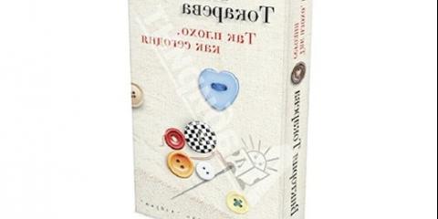 Все як у людей. нова книга Вікторії Токарєвої